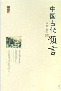 中国古代十大预言