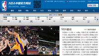 NBA中国官方网站