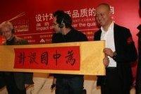 为中国设计
