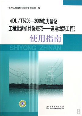 输电线路工程概预算