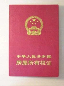 房屋产权证书包括:产权类别