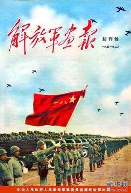 《解放军画报》是中国人民解放军通过形象化宣传,在军队内部进行思想