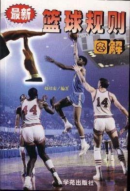 最新篮球规则图解_360百科
