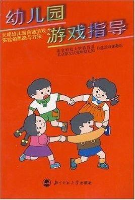 幼儿园课题研究封面