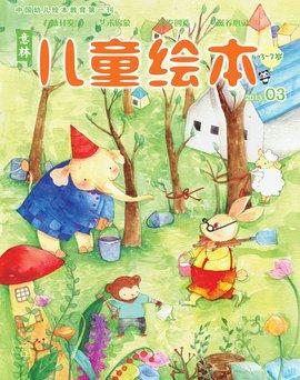 意林·儿童绘本