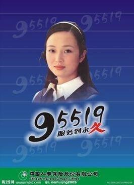 95519中国人寿保险客服电话——电话号码查询网
