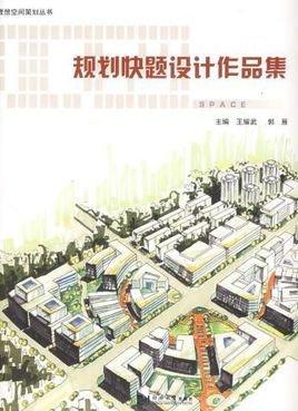 规划快题设计作品集,分为三部分第一部分收录了山东建筑学院,苏州
