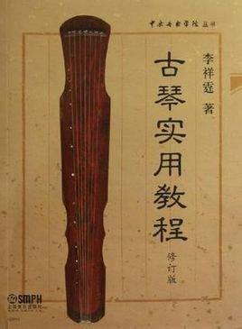 七 基础琴曲 (一)长相思 (二)鹤冲霄 (三)秋风词 (四)凤求凰 (五)