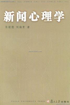 本书力图融普通心理学,社会心理学,认知心理学,管理心理学的有关理论