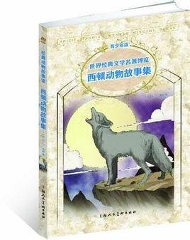西顿动物故事集_好搜百科