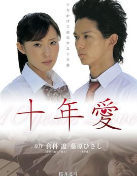 十年爱/初恋十年爱.迅雷下载.日本电影 日韩电影 第1张