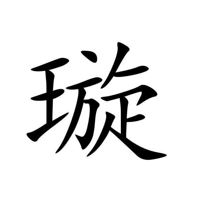 璇字怎么写好看图解