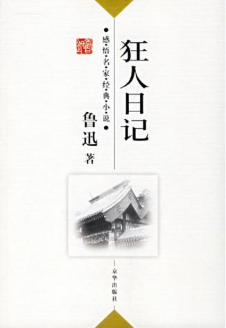 鲁迅小说封面设计