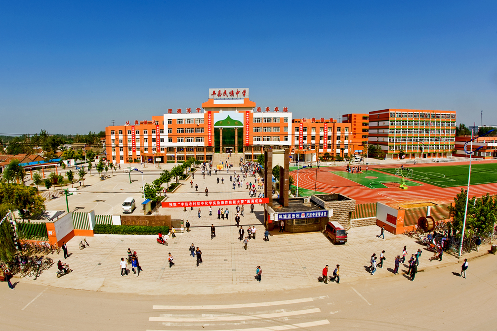 原名丰县城关中学;1984年改名丰县第二中学;1996年经徐州市人民政府
