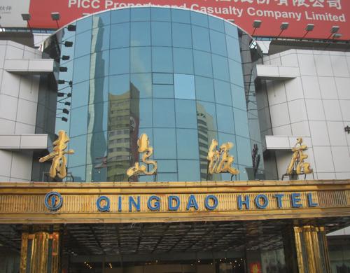 青岛饭店坐落于香港中路66号,该处紧邻2008年奥运会帆船比赛现场,与