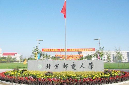 北京邮电大学图片