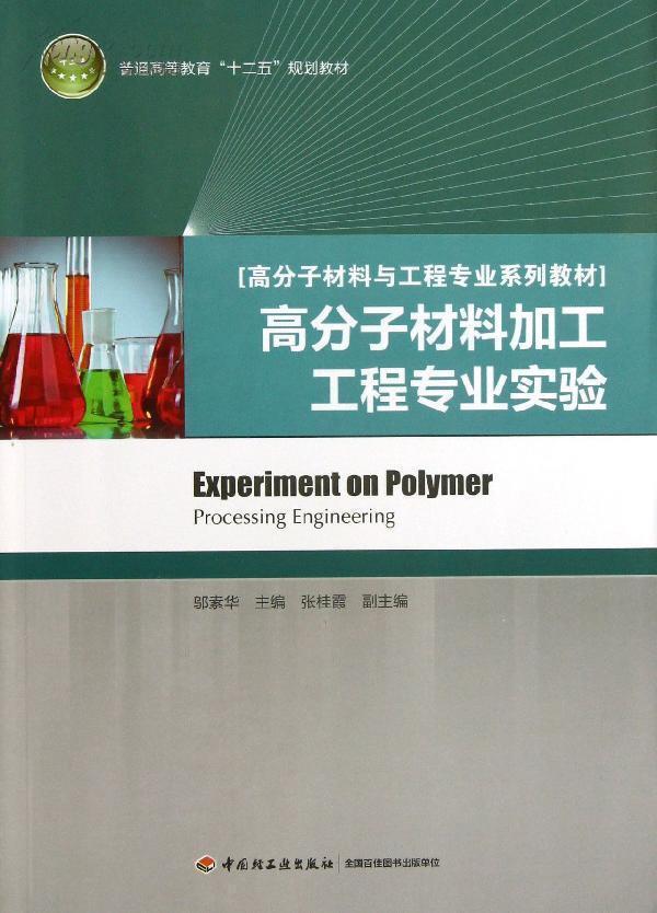 高分子材料的组成,结构与性能知识及高分子成型加工