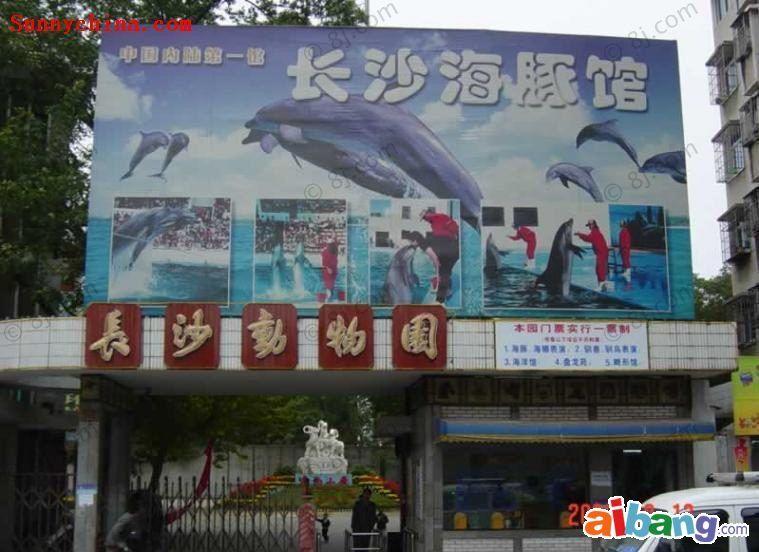 长沙市动物园