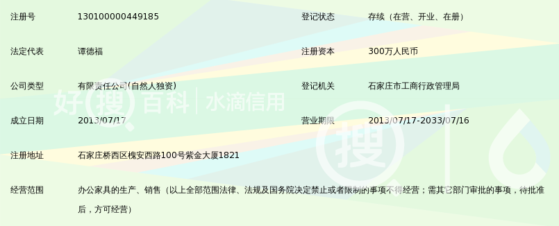石家庄优格v家具家具有限责任_好搜家具杭州卡莎欧百科图片
