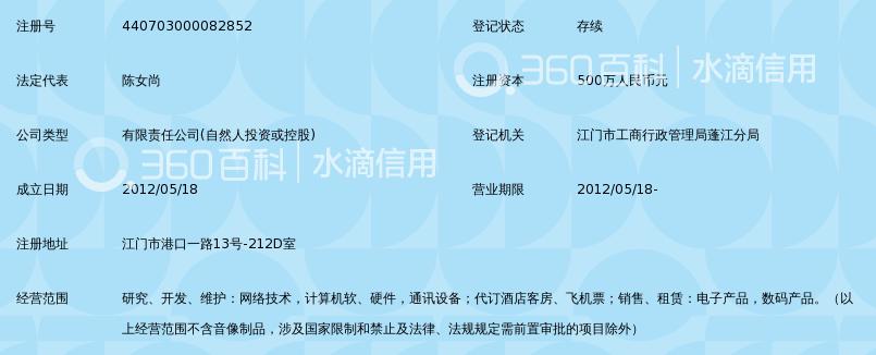 江门市商联网络科技有限公司_360百科