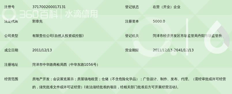 菏泽浩宇置业有限公司_360百科