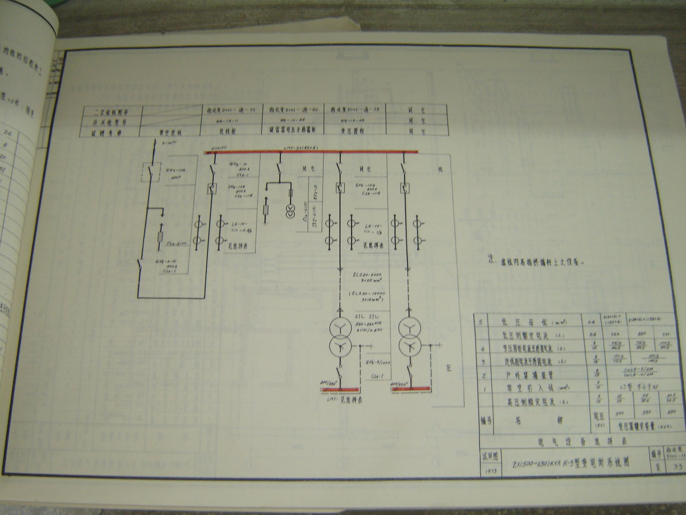 增加了1000kw大容量发电机组的电气主接线和特点