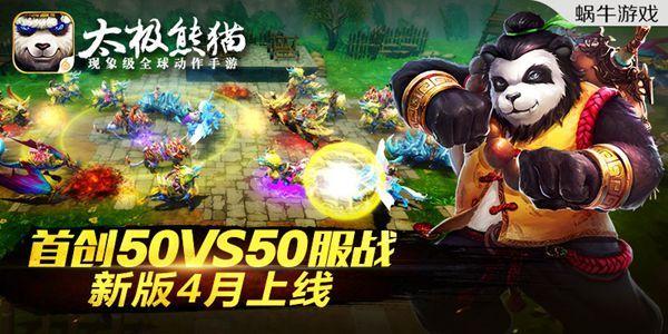 太极熊猫首创50vs50服战 4月新版即将上线