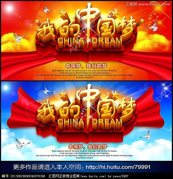 我的梦·中国梦