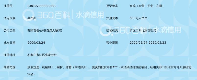 石家庄市矿区华阳工贸有限公司_360百科