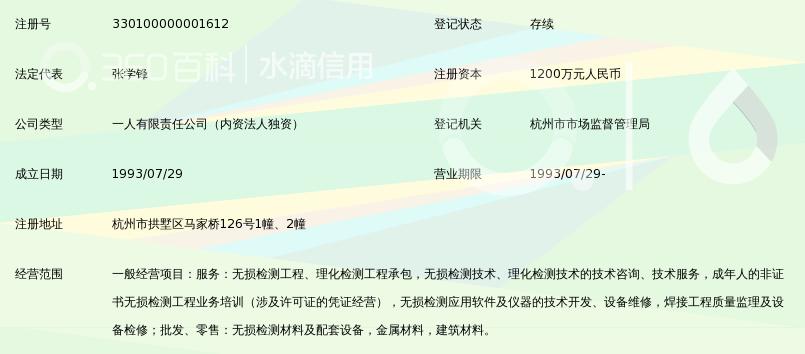 浙江无损检测工程技术有限公司_360百科