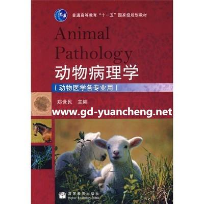 宠物的治疗以及农业生产中所使用动物的免疫及治疗