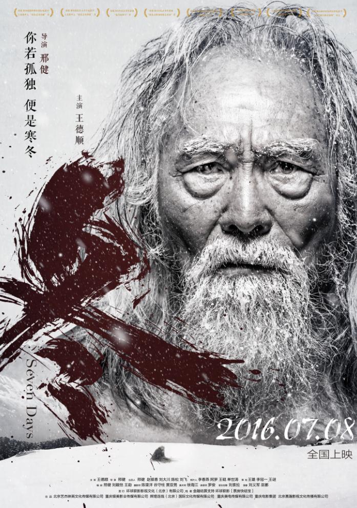 无对白电影《冬》将上映获张国立、陆川等电影人力挺