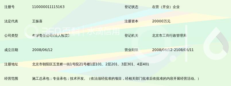 中铁城建集团北京工程有限公司_360百科