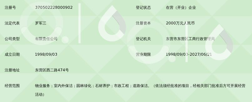 山东胜洁物业管理有限公司