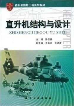 直升机结构与设计