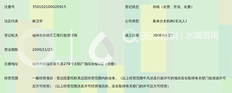 华优建筑设计院福建省分院_360百科高一五班班旗设计图图片