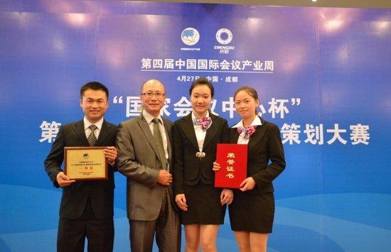 主办单位:中国会展杂志社 赞助单位:国家会议中心 参赛学校:设有会展