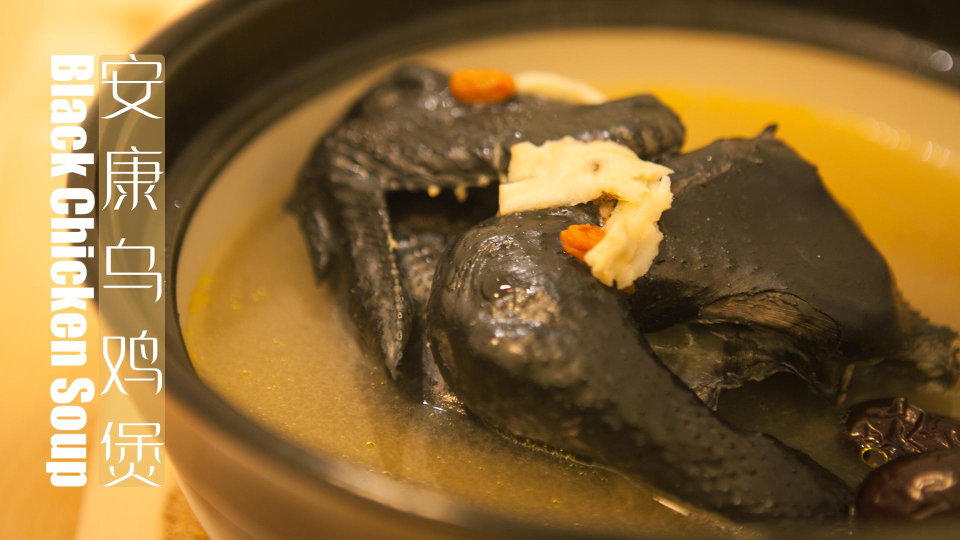安康乌鸡煲「厨娘物语」