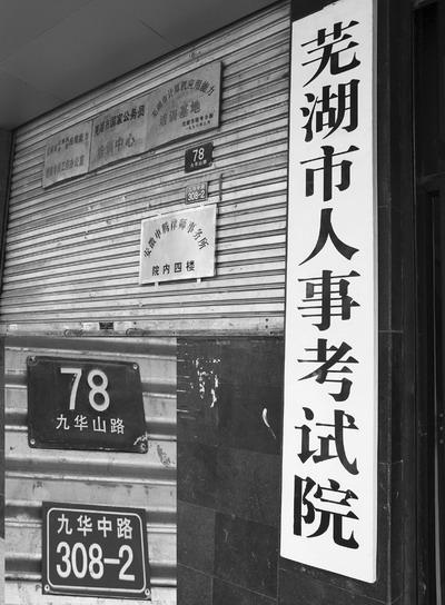 芜湖市人事考试院  免费编辑   添加义项名