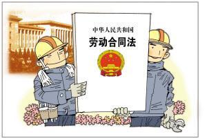 《中华人民共和国劳动合同法》