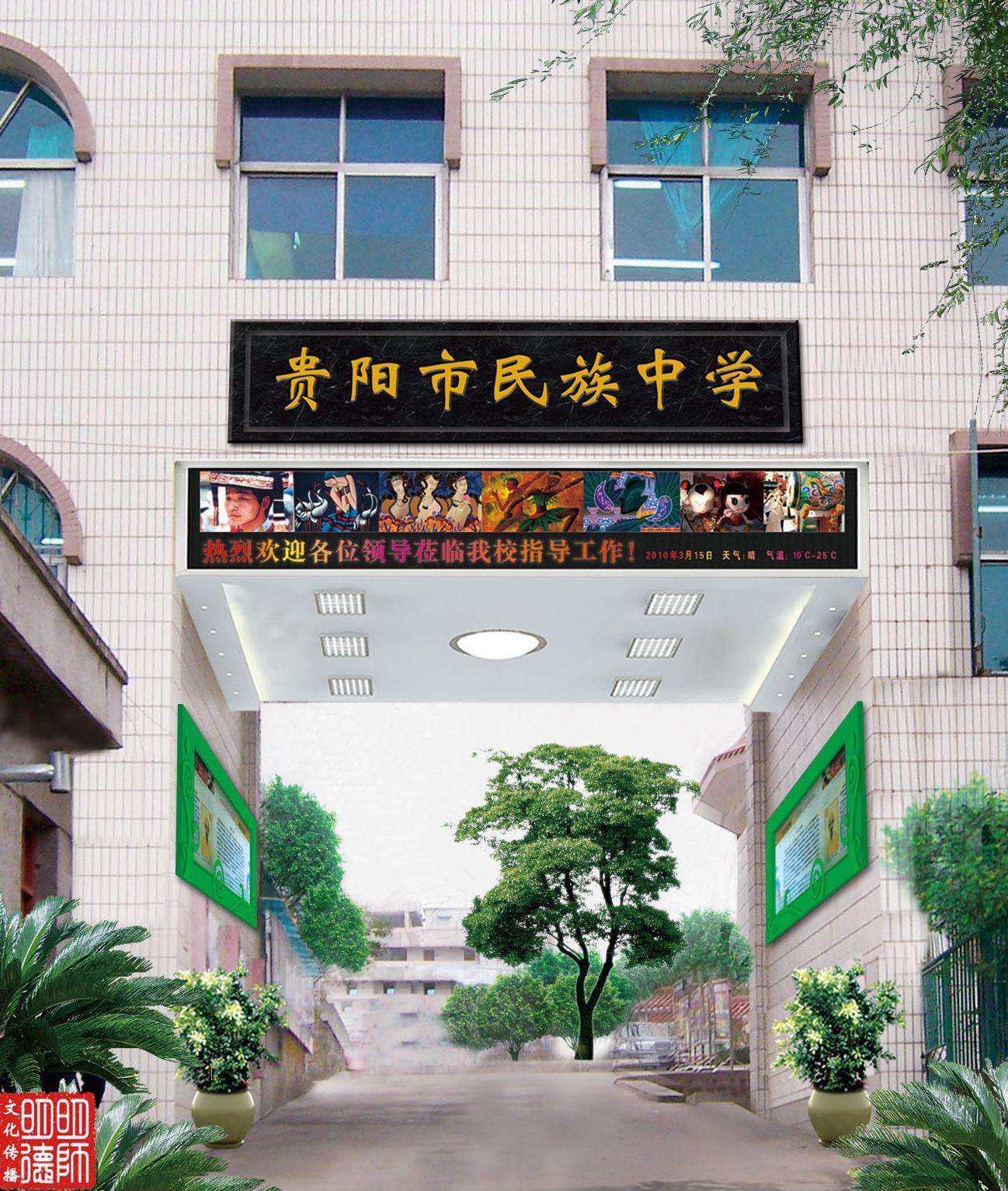 贵阳市民族中学