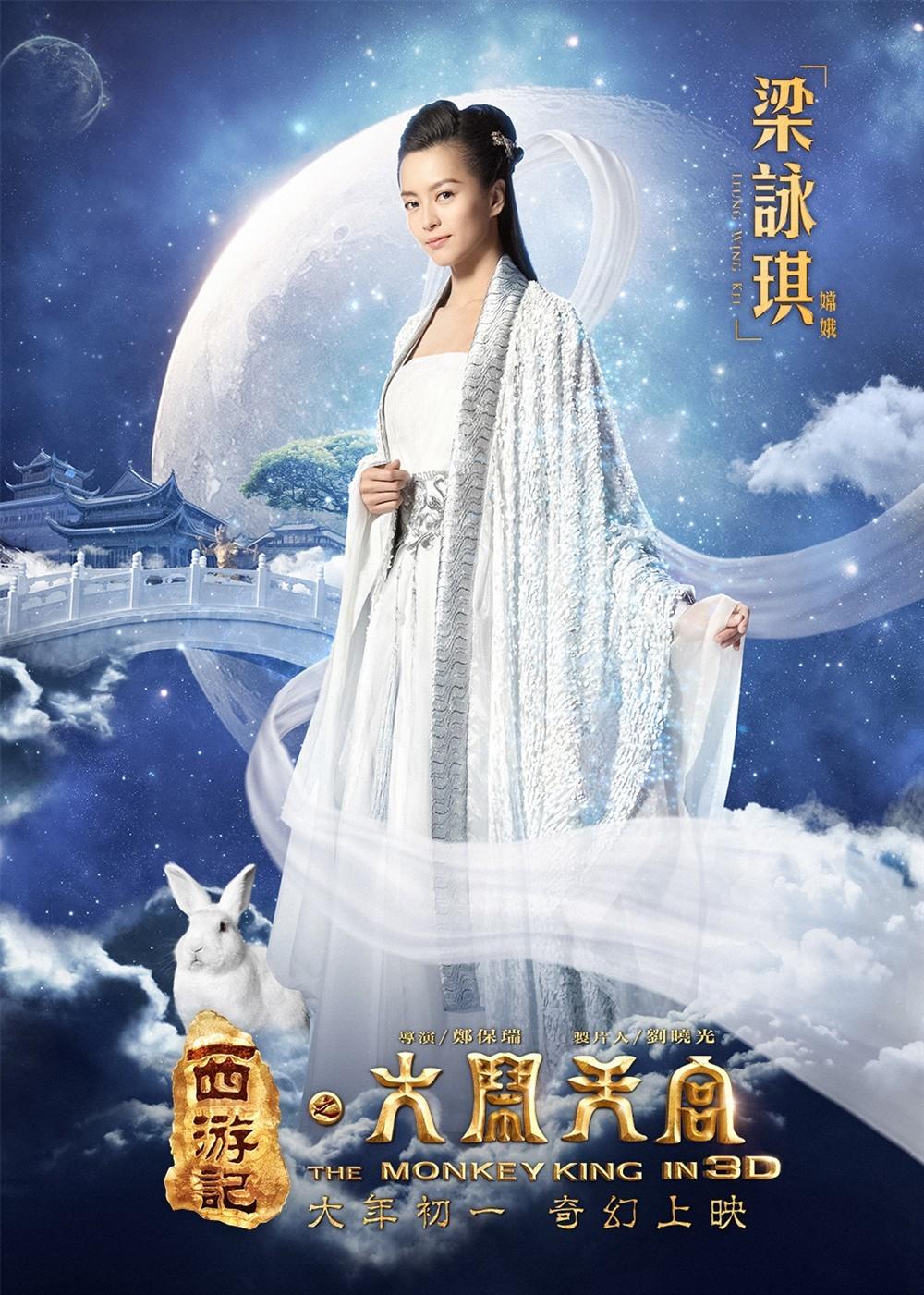 嫦娥 演员梁咏琪 后羿的妻子