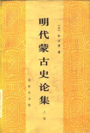 论+�y�b9��9f_和田清著《明代蒙古史论集》(中文译本)