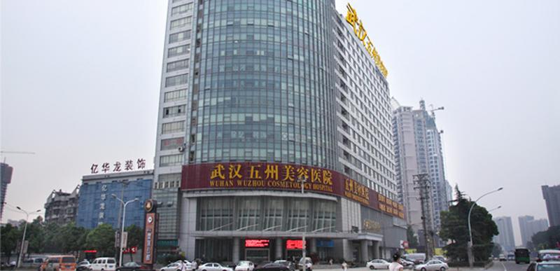 武汉五洲整形医院正规吗