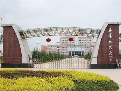 西华师范大学自考图片