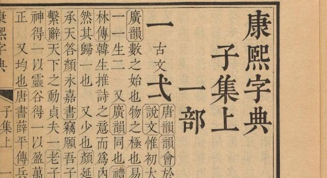 康熙字典笔画数为8和14的字 谢谢