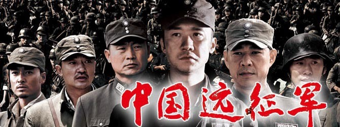 中国远征军_360百科