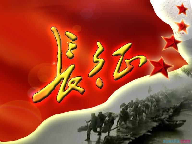 红军长征人物谱