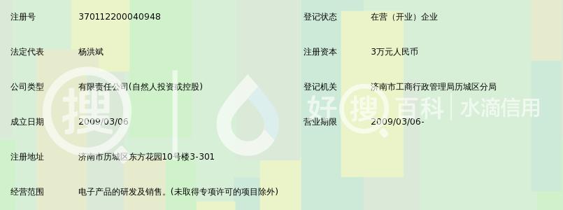 济南中泰电子生产销售:塔吊黑匣子