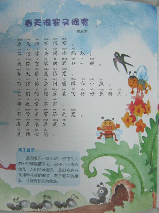 儿童诗图片